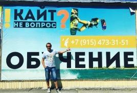 Кайт школа в Крыму с 20 мая 2017.